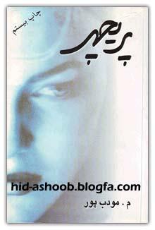 كتاب پریچهر اثر م.مودب پور