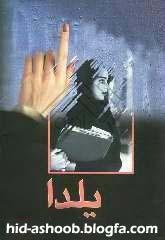 كتاب یلدا اثر م.مودب پور