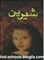 كتاب شیرین اثر م.مودب پور