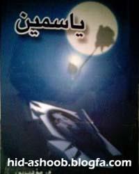 كتاب یاسمین اثر م.مودب پور