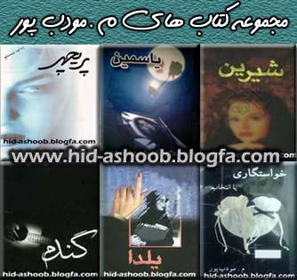 مجموعه کتاب های م.مودب پور | آشوب - مرجع دانلود