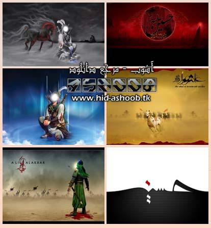 والپیپرهای گرافیکی ویژه ایام محرم - سری 2